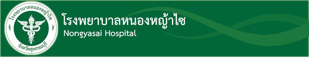 nongyasai-hos.com